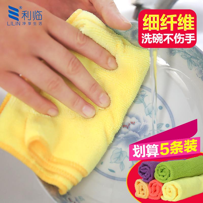 利临超细纤维多功能清洁抹布不粘油厨房洗碗巾擦地板百洁布擦车巾