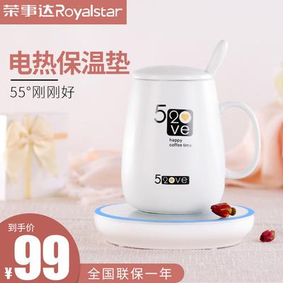 荣事达暖暖杯恒温牛奶加热器家用水杯子自动保温底座杯垫电热神器