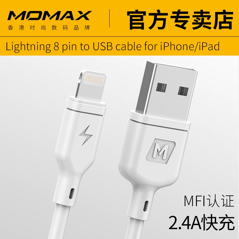 MOMAX摩米士苹果X数据线mfi认证iPhone8充电线器8plus手机6S/6/7快充7P正品iPad冲电线5s正版