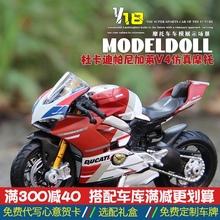 美驰图1 18 杜卡迪帕尼加莱V4摩托车模型玩具 仿真合金机车摆件男