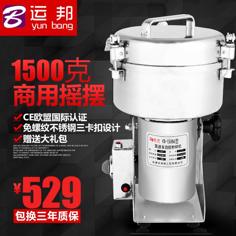 运邦1500克商用粉碎机不锈钢磨粉机大型打粉机家用五谷杂粮打碎机