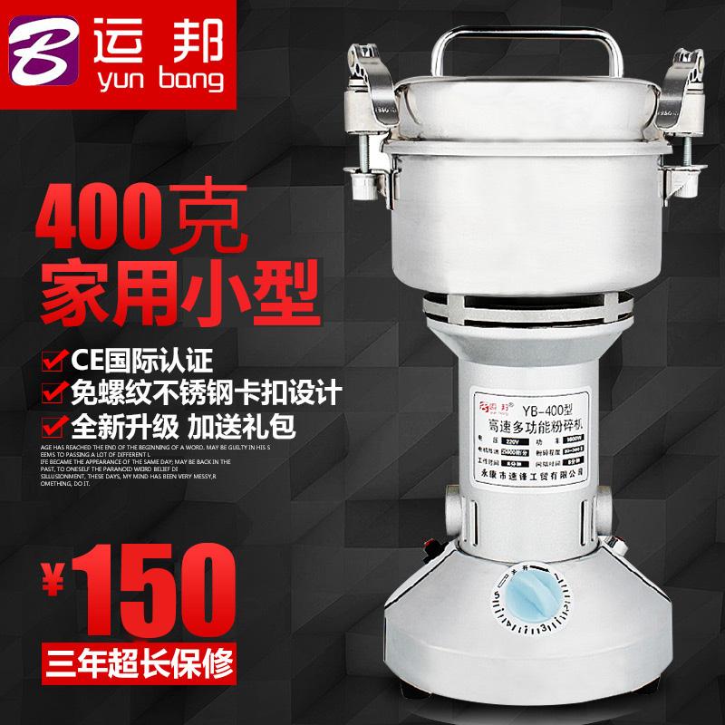 运邦400克商用不锈钢中药材粉碎机小型磨粉机家用电动食品打粉机