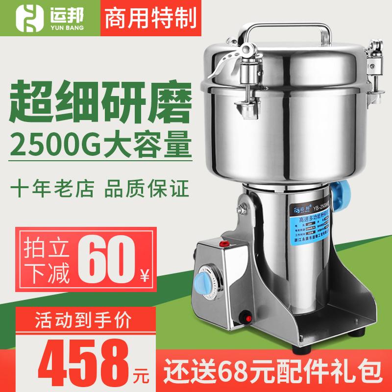 运邦2500大型粉碎机家用小钢磨商用打粉机超细研磨机不锈钢磨粉机
