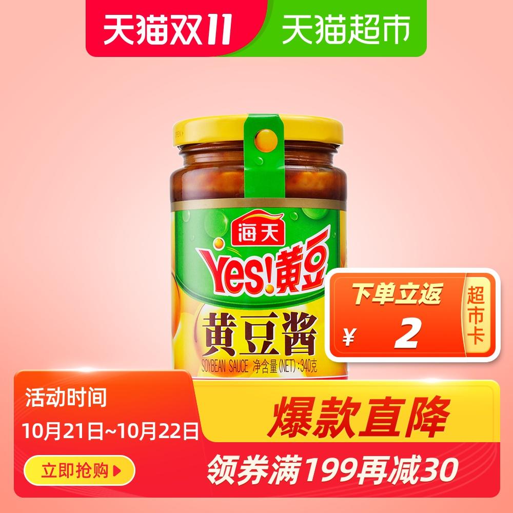 海天黄豆酱340g炒菜麻辣香锅拌面