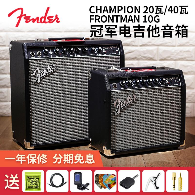 Fender芬达音箱 Champion冠军20/40/100 Frontman 10G 电吉他音箱