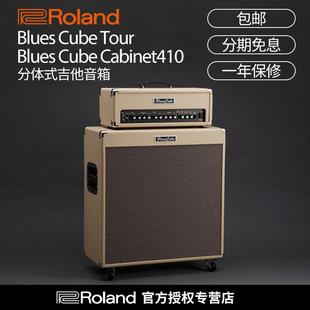 ROLAND罗兰 BLUES CUBE TOUR 电吉他 分体音箱 410箱体 包邮