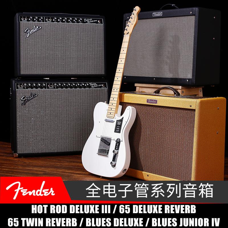 Fender 芬达音箱 65 Twin Reverb Blues Deluxe 全电子管吉他音箱