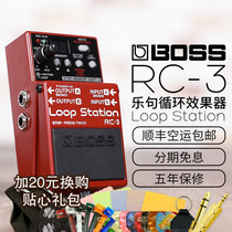 BOSS RC3 RC-3 sentence circulating guitar bass recording drum machine single-Block effect device
