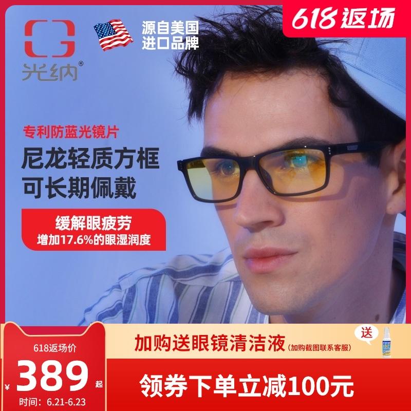 GUNNAR防蓝光眼镜女电脑防辐射抗蓝光疲劳近视护目镜平光护眼男框