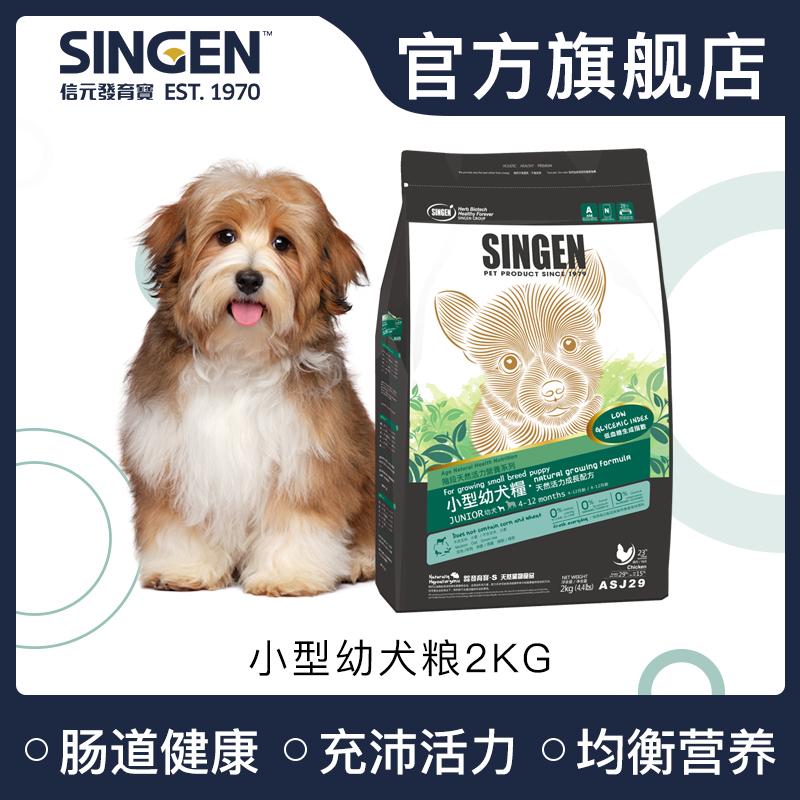 Singen发育宝天然狗粮 小型幼犬粮ASJ29泰迪贵宾比熊博美专用2kg优惠券