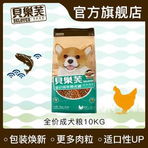 贝乐芙天然狗粮成犬粮泰迪贵宾金毛比熊通用型发育宝狗主粮10kg