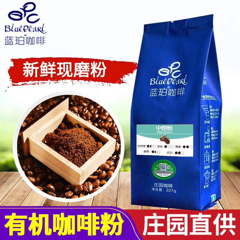 蓝珀庄园有机咖啡粉 云南小粒中烘焙蓝山风味纯黑咖啡豆新鲜现磨