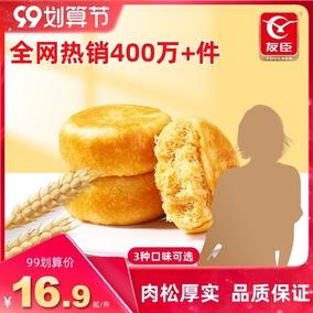 友臣散装500g营养早餐网红肉松饼