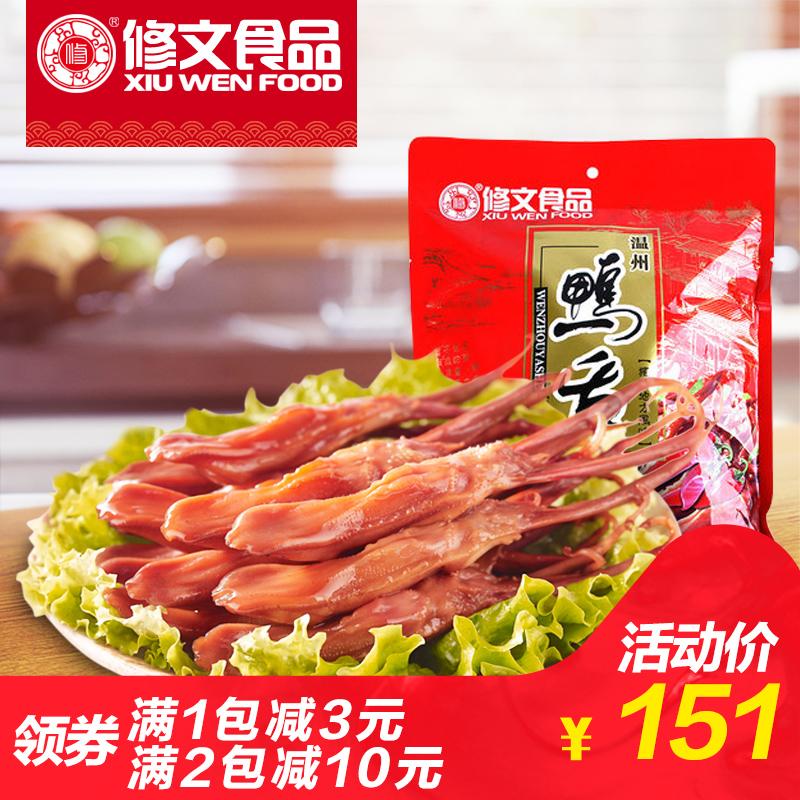 480g修文鸭舌温州特产酱鸭舌酱卤鸭舌头特色美食小吃休闲零食净重