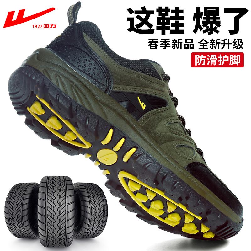 回力男鞋登山鞋春季防滑耐磨户外旅游休闲鞋夏季透气鞋子男运动鞋