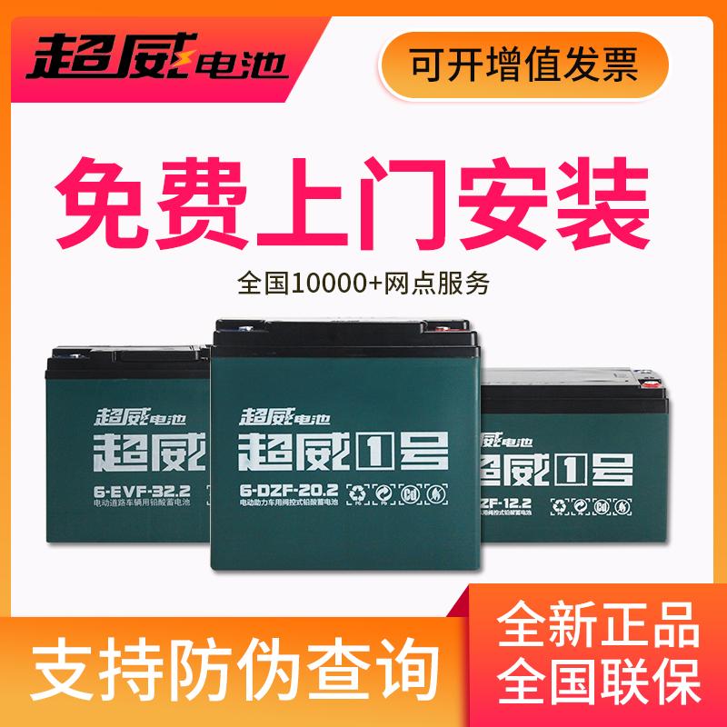 超威电池天能铅酸蓄电瓶48V12A48V20二三轮电动车60V72V32A45AH52