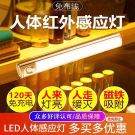led無線人體紅外感應燈自動磁吸充電家用走廊過道櫥柜燈起夜小燈圖片