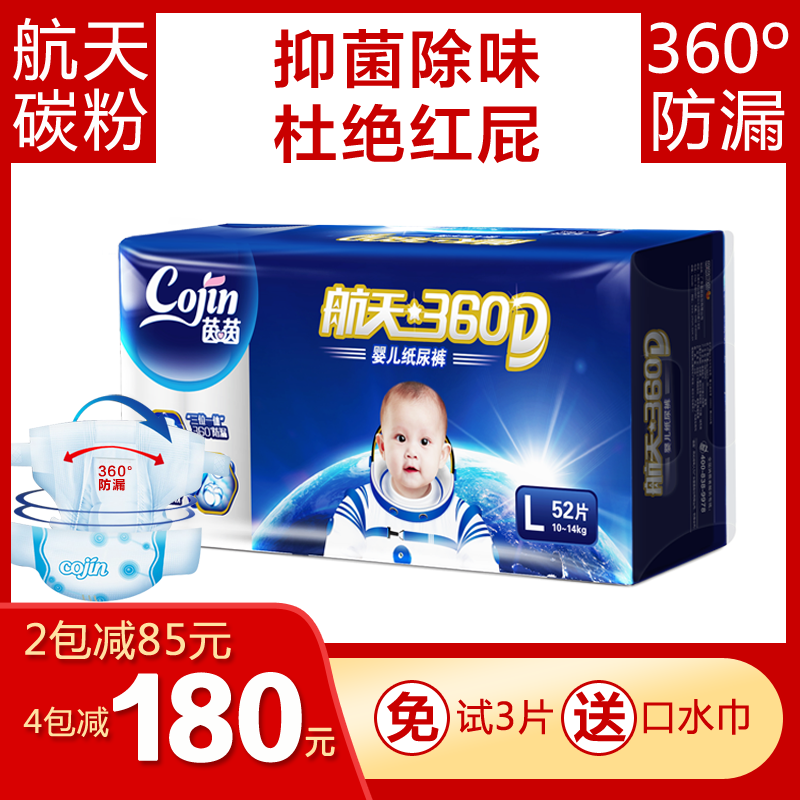L Yinyin aerospace 360D baby diapers ultra thin, breathable, diapers do not leak urine, do not red fart