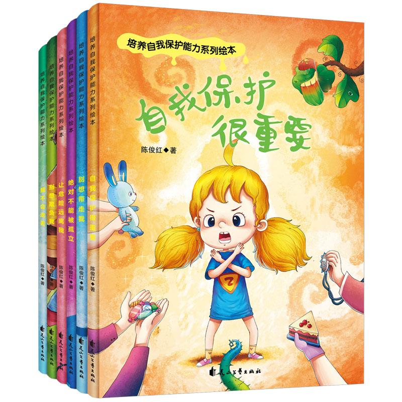 [杭州爱来屋图书专营店绘本,图画书]自我保护意识培养系列全6册 儿童图书月销量137件仅售19.8元