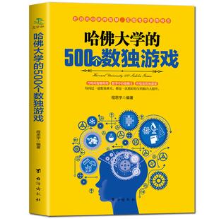 数独题本思维训练全一册便携 数独书成人高级强大版包邮 数独入门初级从易到难益智游戏 越玩越聪明的数独九宫格填字智力开发脑力