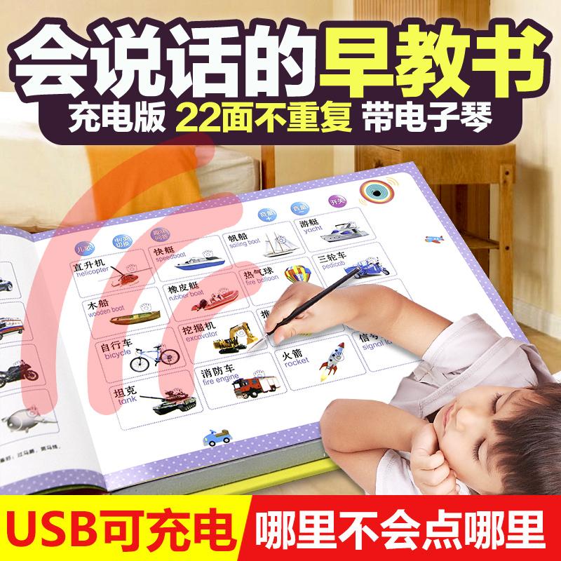 会说话的有声书 充电版 0-1-2-3岁有声读物幼儿早教宝宝点读认知发声书 宝宝学说话神器 启蒙书籍 婴儿 儿童撕不烂 不怕撕的触摸书