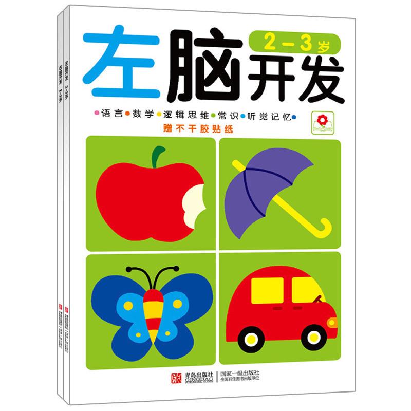 小红花 左脑开发+右脑开发 全套装2册左脑开发2-3岁婴幼儿童读物书籍 智力开发益智游戏亲子读物 启蒙早教认知 幼儿园学前教育图书