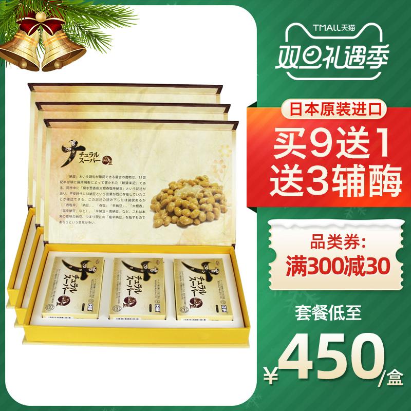 日研纳豆 日本超浓缩纳豆激酶胶囊40粒日研所原装进口 9盒套装