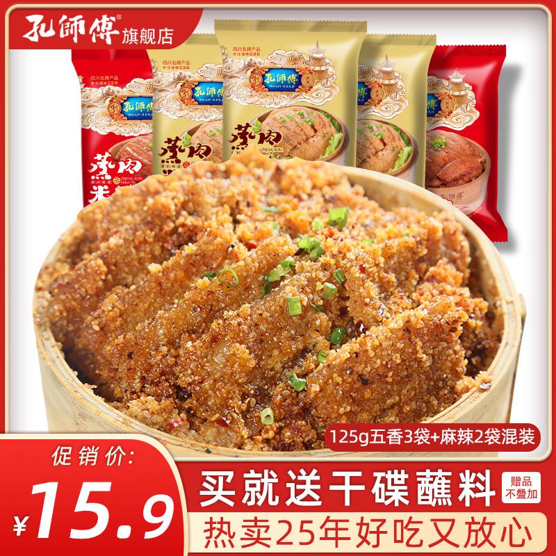孔师傅蒸肉粉五香麻辣混合装调料包