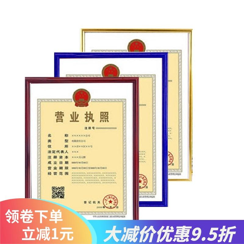 包郵證書框 a3相框 畫框稅務登記證證件框 營業執照框 a4相框掛牆