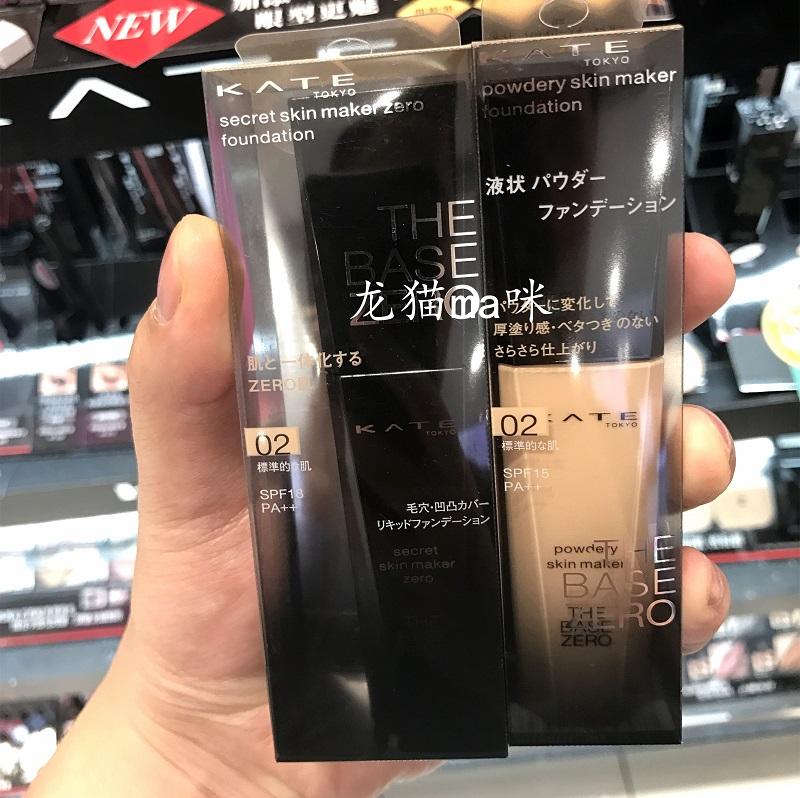 香港采购 嘉娜宝粉底液KATE凯婷无痕美颜粉底液 遮瑕修饰清透裸妆