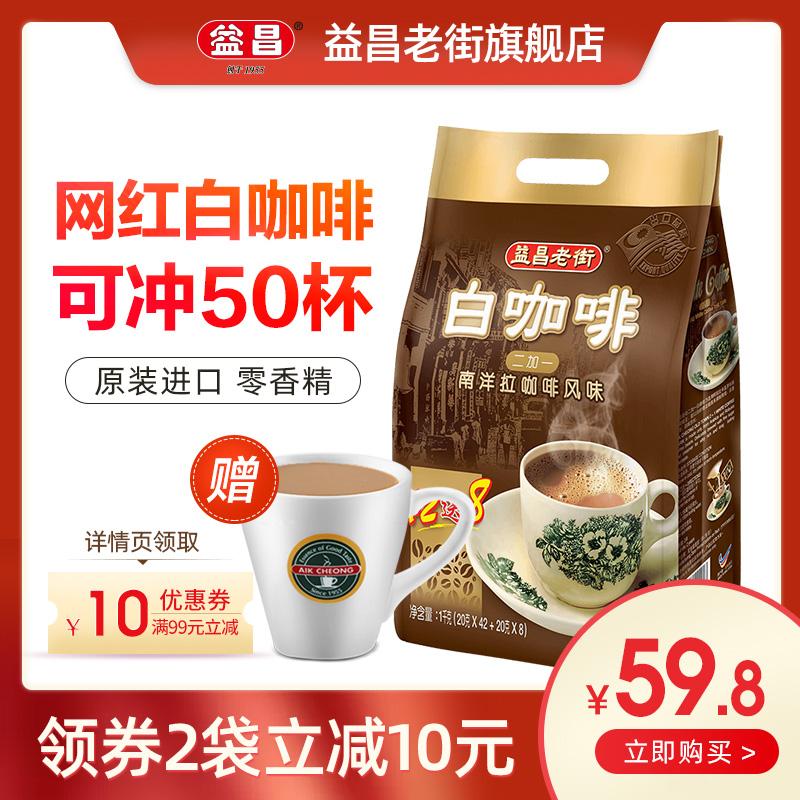 马来西亚原装进口益昌老街原味速溶三合一白咖啡粉袋装1000g送杯
