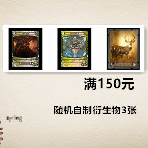 [free gift] buy at a full price only for 1 to 150 yuan, and send 3 pieces of self-made derivatives at random