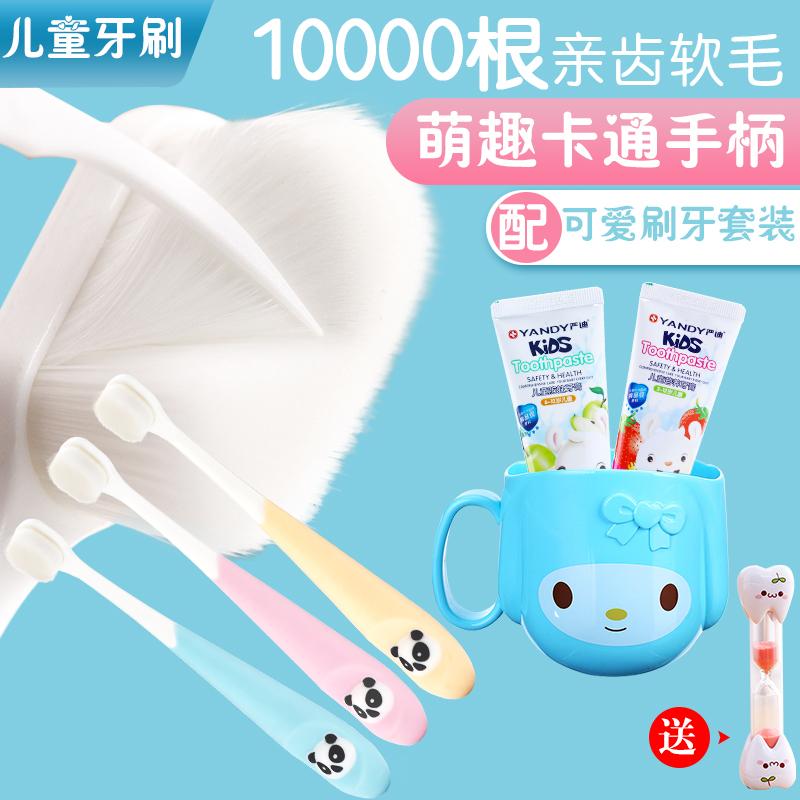 儿童软毛2-3 3-6-12岁小孩小头牙刷券后19.90元