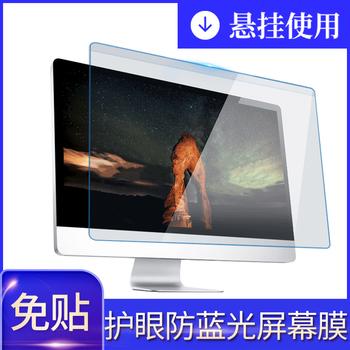 免贴台式机防蓝光屏幕膜苹果隔离板