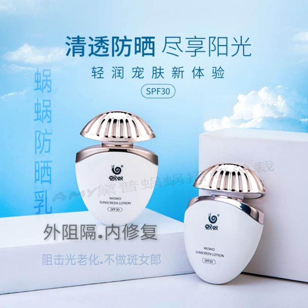 Cochlear sunscreen whitening sunscreen isolation two in one clear non greasy anti blue light blocking light aging rejuvenation system