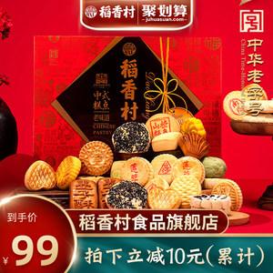 稻香村糕点礼盒2000G传统小吃礼盒京八件点心特产糕点端午送礼