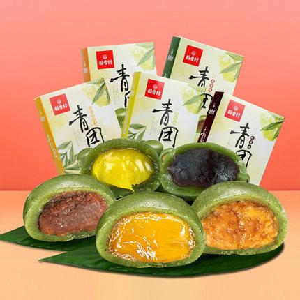 稻香村网红青团豆沙蛋黄肉松味清明果糯米团点心糍粑特产糕点麻薯