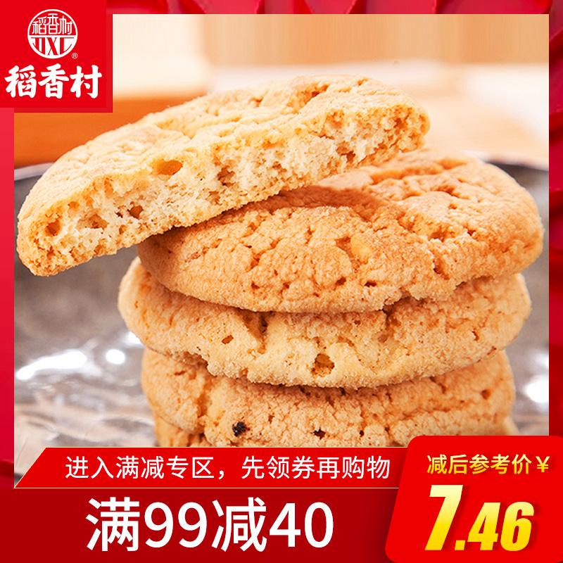 【满减】稻香村腰果酥145g山东特产休闲零食好吃的小吃特色桃酥
