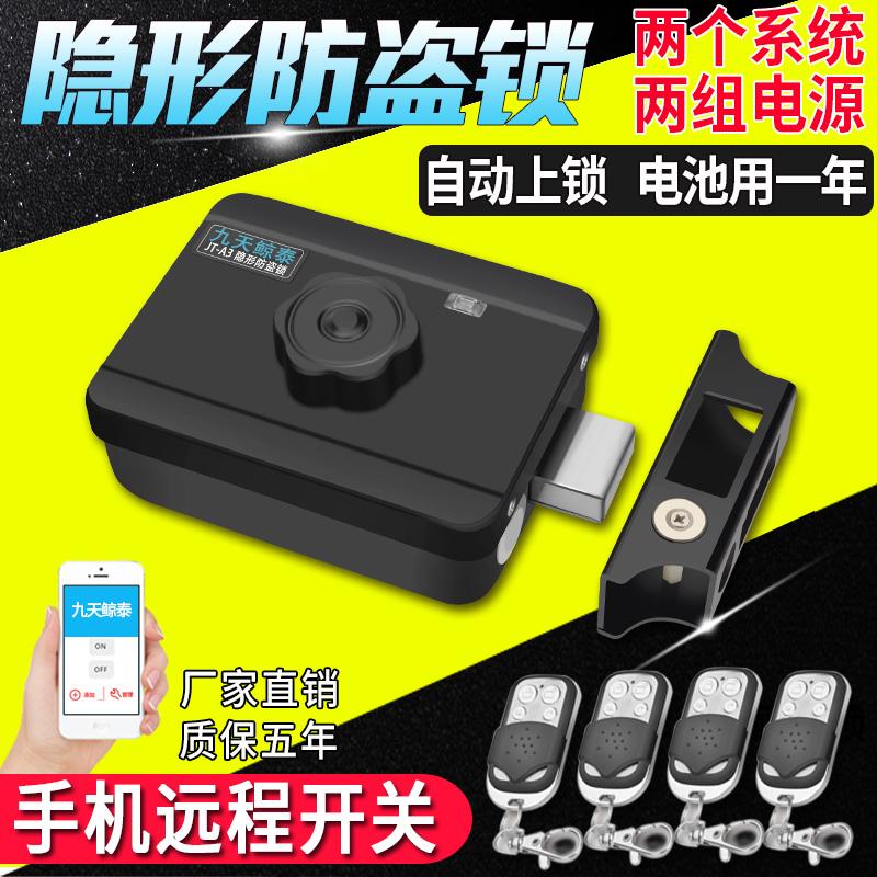 遥控锁智能家用隐形wifi手机大门锁