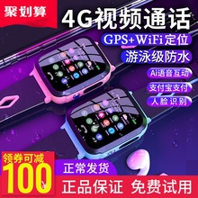 Children's telephone watch intelligent GPS positioning, telecom version, multi-function mobile phone waterproof, anti falling, lovely boys, girls, primary and middle school students, genius photo, touch and phone card, 4G all Netcom bracelet.