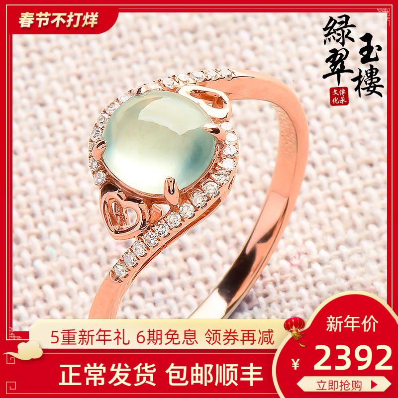 绿翠玉楼天然翡翠戒指女指环冰种蛋面18K玫瑰金镶伴钻A货Z3839