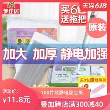 100片装 静电除尘纸拖把 家用无纺布静电吸尘纸静电除尘纸除尘布