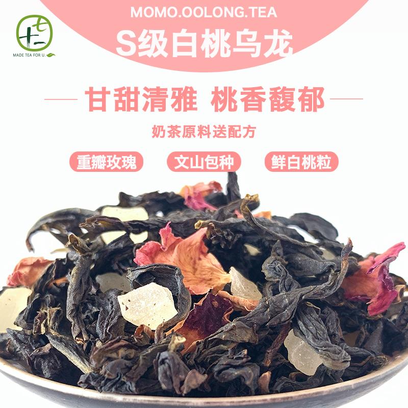 日式白桃乌龙茶 台湾文山包种蜜桃乌龙茶非绿碧lupicia花果茶散茶