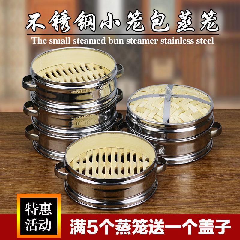 不锈钢蒸笼竹制杭州小笼包饺子包子馒头竹子蒸屉蒸锅笼屉家用商用