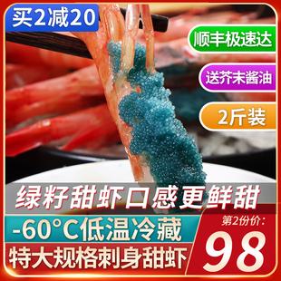 俄罗斯进口北极虾新鲜即食生吃2斤腹籽绿籽冰虾甜虾 北极甜虾刺身
