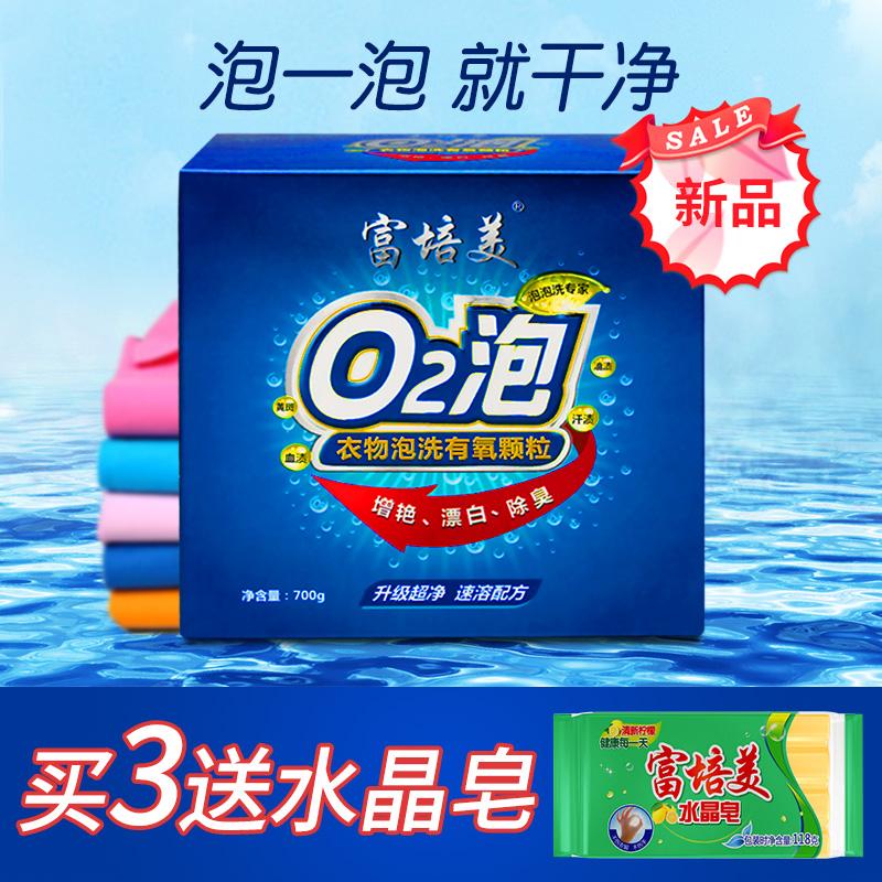 富培美O2泡衣物泡洗颗粒正品q2氧泡02泡洗剂杀菌家庭通用装洗衣粉