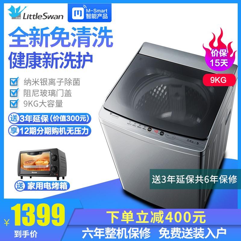 小天鹅波轮洗衣机全自动家用9kg智能洗脱一体租房用 TB90VT219AWY券后1799.00元