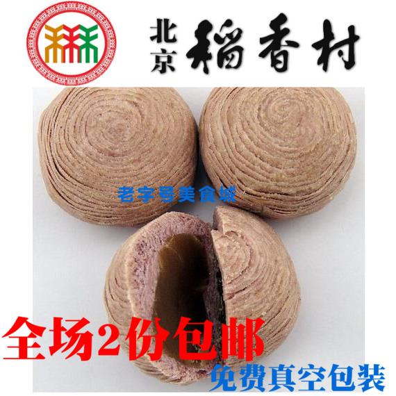 正品三禾北京稻香村传统糕点香芋酥5块真空散装零食点心小吃年货