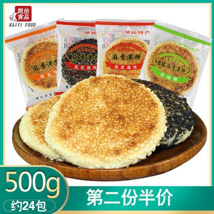 黄石港饼湖北特产超薄芝麻饼干薄脆500g零食小吃手工传统老式月饼