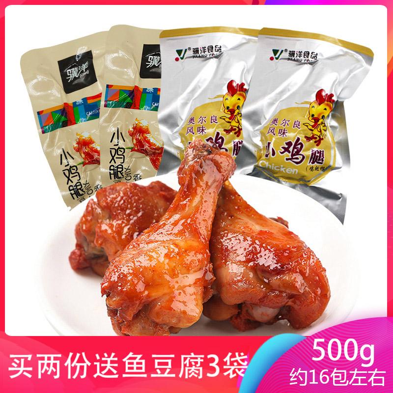 江苏特产骥洋奥尔良小鸡腿500g办公室鸡肉零食女生小吃零食肉类